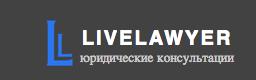 LiveLawyer - бесплатные юридические консультации онлайн! Юридическая помощь