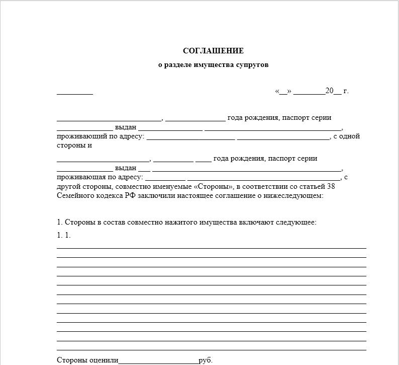 соглашение о разделе ипотеки