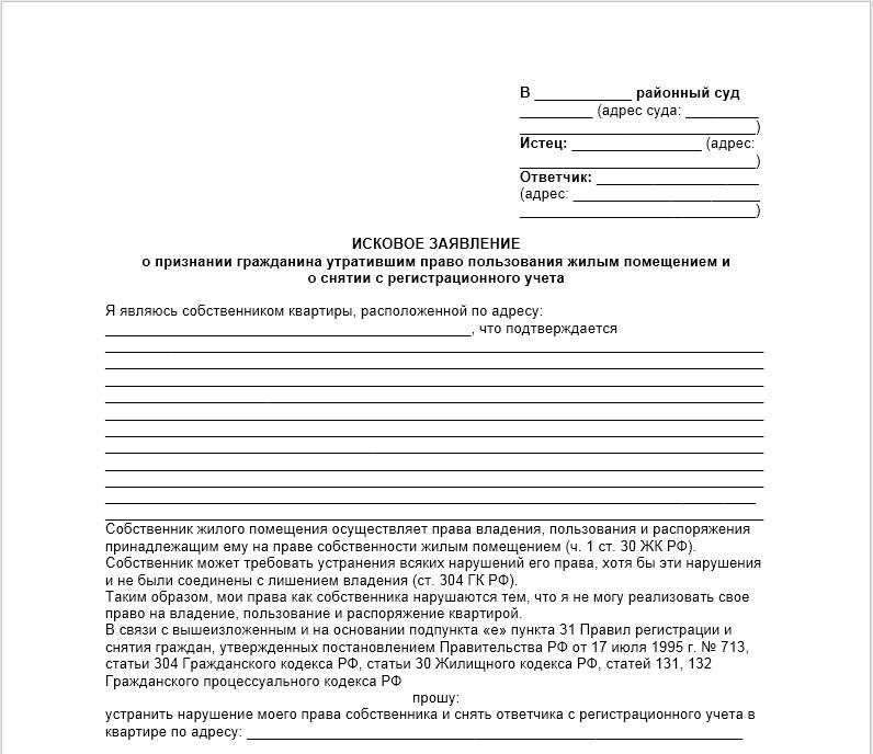 Заявление о выселении и снятии с регистрационного учета